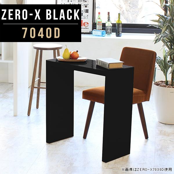 ダイニングテーブル メラミン 国産 おしゃれ 在宅勤務 テレワーク 机 PCデスク デスク パソコンデスク リモートワーク レストラン カフェ 幅70cm 奥行40cm 高さ72cm コの字 鏡面テーブル 高品質 モダン ショップ ホテル サイズオーダー 多目的ラック 別注 ZERO-X 7040D black
