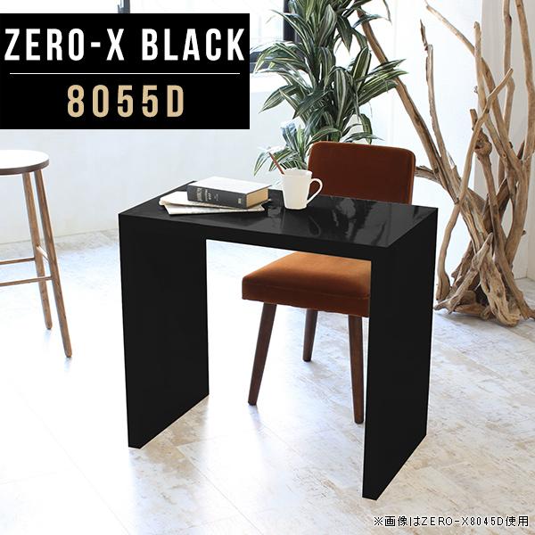 ダイニングテーブル テーブル モダン 80 黒 ダイニング 一人暮らし キッチンボード 大理石 単品 会議テーブル おしゃれ カフェ リビング キッチン 収納 ラック コの字 ネイルサロン ソファテーブル 高め サイズオーダー 幅80cm 奥行55cm 高さ72cm ZERO-X 8055D black