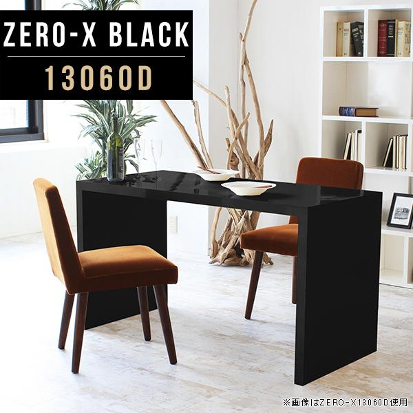 テーブル ダイニングテーブル メラミン 長方形 デスク 在宅勤務 テレワーク パソコンデスク 机 PCデスク リモートワーク おしゃれ 日本製 幅130cm 奥行60cm 高さ72cm コの字 鏡面テーブル 高品質 モダン ショップ ホテル 別注 学習デスク サイズオーダー ZERO-X 13060D black