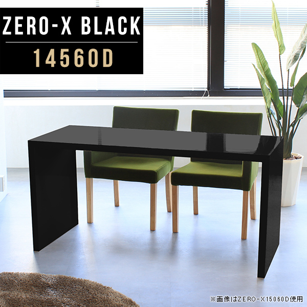 パソコンデスク ダイニングテーブル 鏡面 テーブル 机 メラミン 幅145cm 奥行60cm 高さ72cm ビジネス 業務用 おしゃれ インテリア 家具 モデルルーム リビング 寝室 ホテル アパレル 収納 雑貨 1段 ZERO-X 14560D 黒
