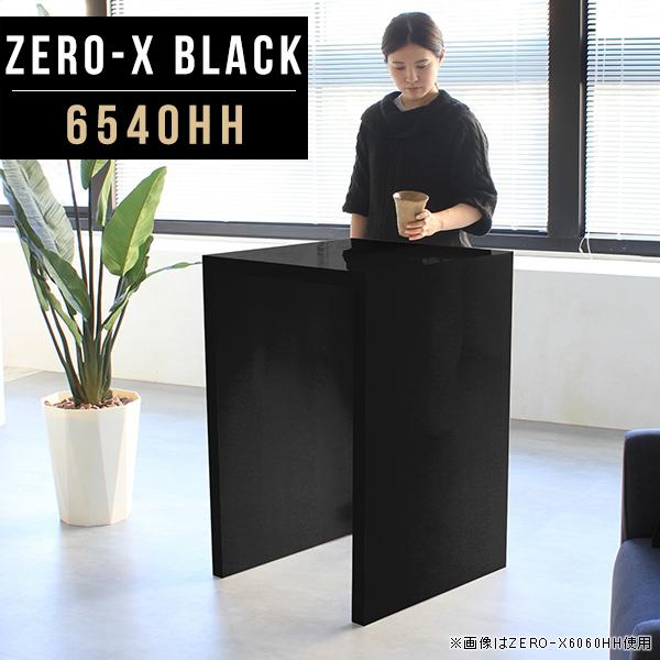 ハイテーブル サイドテーブル テーブル 黒 高さ90cm キッチン カウンター コンパクト スリム カウンターテーブル ナイトテーブル コの字 ダイニング シンプル 鏡面 おしゃれ リビング 日本製 バーテーブル オーダー 幅65cm 奥行40cm 高さ90cm ZERO-X 6540HH black