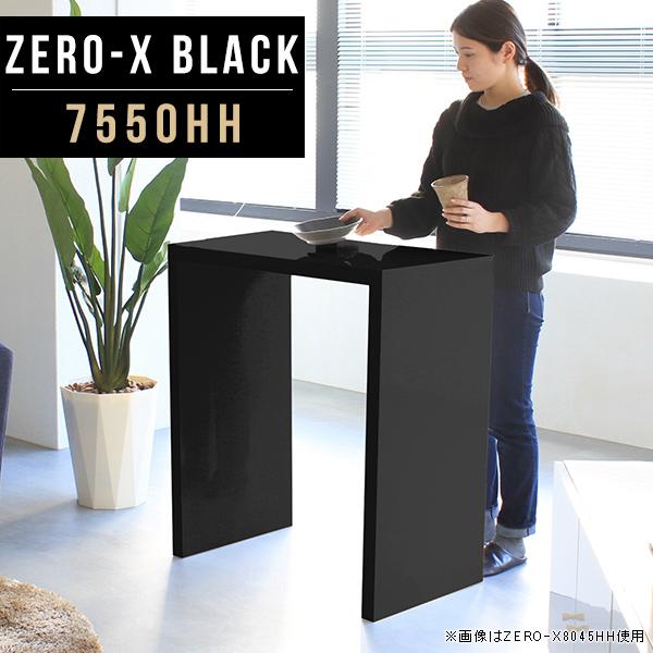 テーブル サイドテーブル 黒 ハイテーブル 高さ90cm キッチン カウンター 日本製 50cm カウンターテーブル ナイトテーブル ダイニング おしゃれ 鏡面 サイドテーブル リビング コの字 バーテーブル オーダーテーブル 幅75cm 奥行50cm 高さ90cm ZERO-X 7550HH black