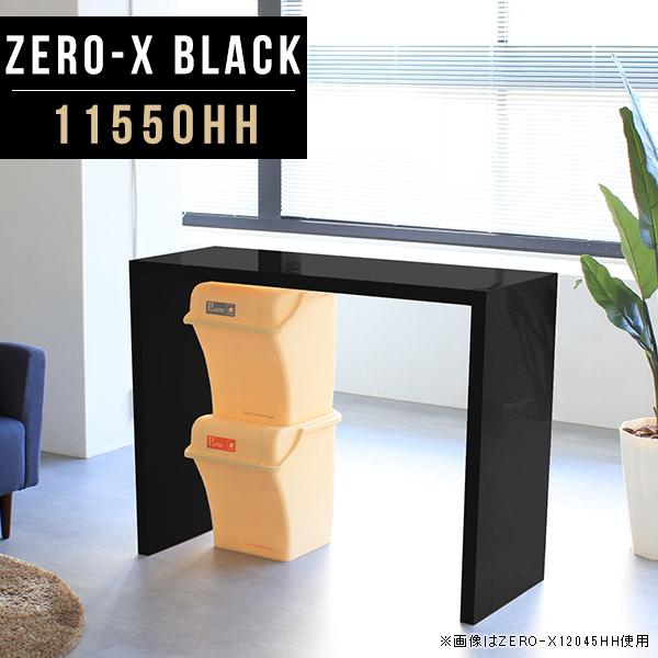 ダイニング ダイニングテーブル ブラック 二人用 ブラック 日本製 二人 作業台 ハイテーブル 高さ90cm 単品 鏡面 モダン コの字 キッチンカウンター 間仕切り 2人用 カウンターテーブル バーテーブル 90 一人暮らし カウンター 幅115cm 奥行50cm ZERO-X 11550hh BLACK