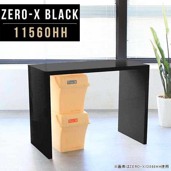 テーブル ダイニングテーブル 黒 二人用 黒 日本製 二人 カウンターテーブル 高さ90cm 収納 単品 ハイ 鏡面 キッチン カウンター モダン カフェ 2人用 ハイテーブル リビング バーカウンターテーブル 90 一人暮らし おしゃれ 間仕切り 幅115cm 奥行60cm ZERO-X 11560hh BLACK