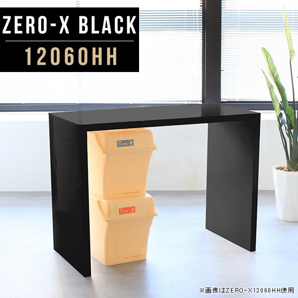 テーブル パソコンデスク 120 pcデスク 奥行600 pcデスク 120cm 奥行 60 書斎 デスク 書斎机 パソコンテーブル pcテーブル 鏡面 カウンターテーブル 高さ90cm 黒 ハイタイプ カフェ キッチン シンプル リビング オーダー ブラック 幅120cm 奥行60cm ZERO-X 12060hh 黒