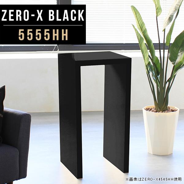 ダイニングテーブル 大理石 柄 テーブル スリム 黒 サイドテーブル 小さめ 正方形 カウンター 高さ90cm 受付 鏡面 おしゃれ 一人暮らし ブラック オフィス デスク バー 単品 オシャレ ラック オフィステーブル 間仕切り ハイテーブル 幅55cm 奥行55cm ZERO-X 5555hh BLACK