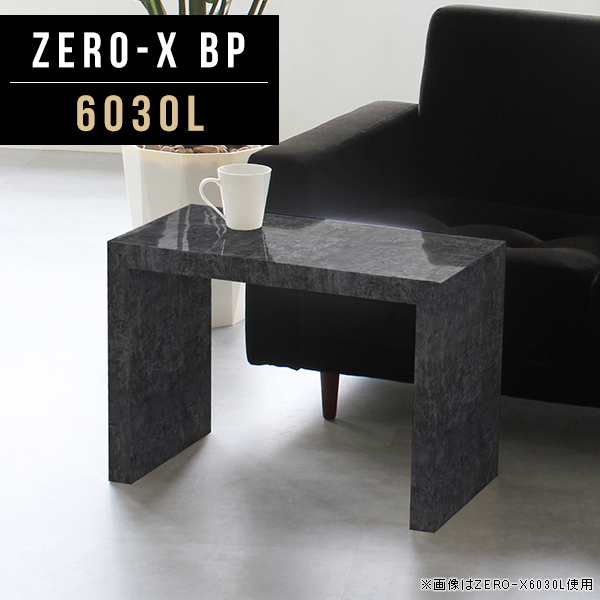 ローテーブル 小さめ 黒 約 高さ 40cm ロー テーブル コーヒーテーブル 大理石調 コの字 大理石 小さいテーブル コンパクト 鏡面 低め 一人暮らし コの字テーブル 北欧 ミニ センターテーブル カフェテーブル オーダー arne 幅60cm 奥行30cm 高さ42cm ZERO-X 6030L BP