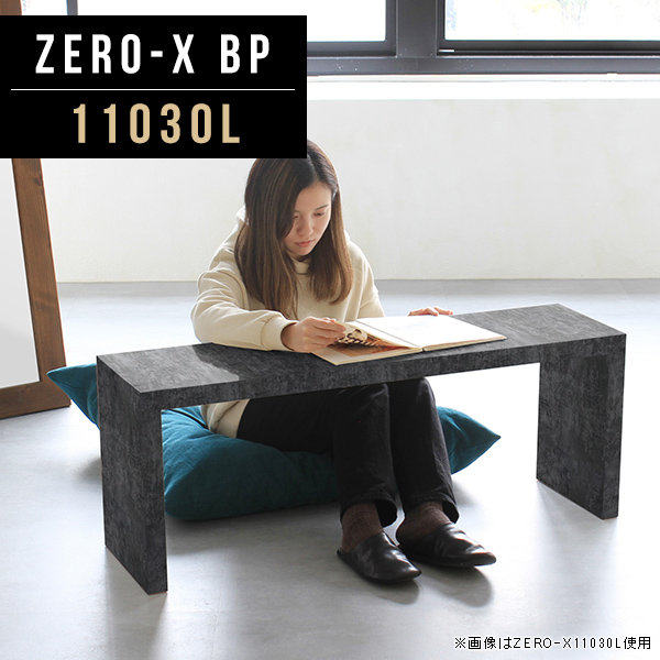 ディスプレイ コの字 収納 ウッドラック オープンラック 黒 ブラック ディスプレイラック おしゃれ 大理石 ロー 北欧 什器 店舗 ローテーブル 高級感 大きい テーブル 110 コーヒーテーブル 大理石調 オーダーテーブル arne 幅110cm 奥行30cm 高さ42cm ZERO-X 11030L BP
