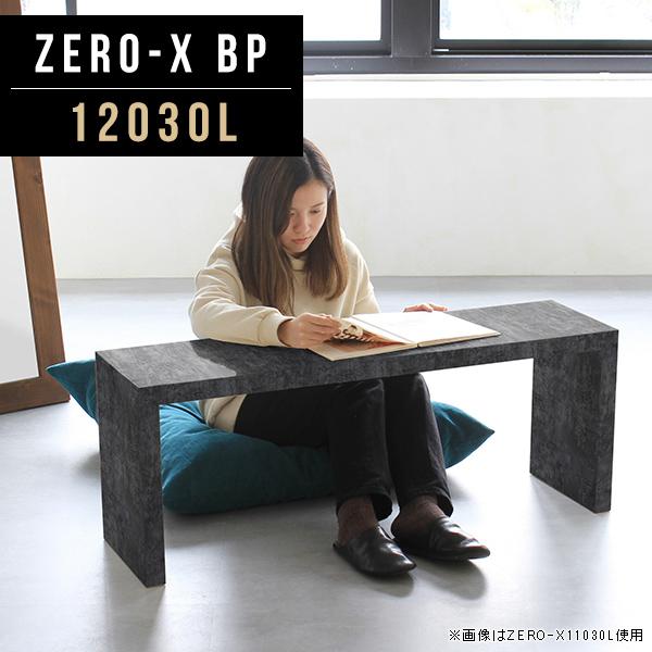 ローテーブル 大きめ モダン コーヒーテーブル 大理石調 スリム 高級感 コの字 大理石 黒 大きい テーブル 鏡面 低め コの字テーブル 食卓 ロー ダイニング ダイニングテーブル 約 高さ 40cm テレビ台 オーダーテーブル arne 幅120cm 奥行30cm 高さ42cm ZERO-X 12030L BP