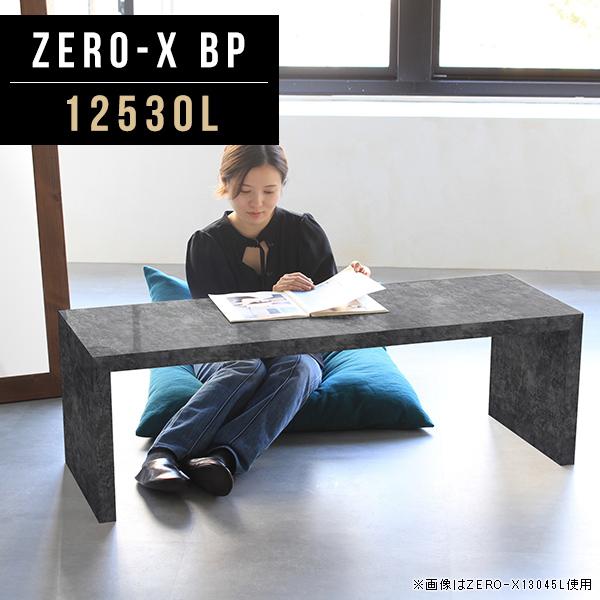 センターテーブル スリム 高級感 大理石 テーブル ロー 大理石風 大きい テーブル おしゃれ カフェ 鏡面 ローテーブル コーヒーテーブル 大理石調 北欧家具 ブラック 食卓 ダイニング オフィステーブル オフィス ホテル オーダー 幅125cm 奥行30cm 高さ42cm ZERO-X 12530L BP
