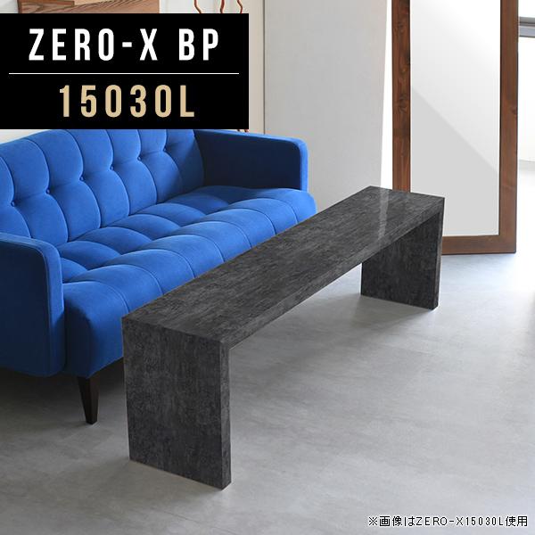 オープンラック ブラック 小さめ 収納 黒 ディスプレイ ディスプレイラック おしゃれ 大理石 ロー 北欧 什器 店舗 ローテーブル 高級感 大きい テーブル オーダー 一人暮らし コーヒーテーブル 大理石調 オーダーテーブル arne 幅150cm 奥行30cm 高さ42cm ZERO-X 15030L BP