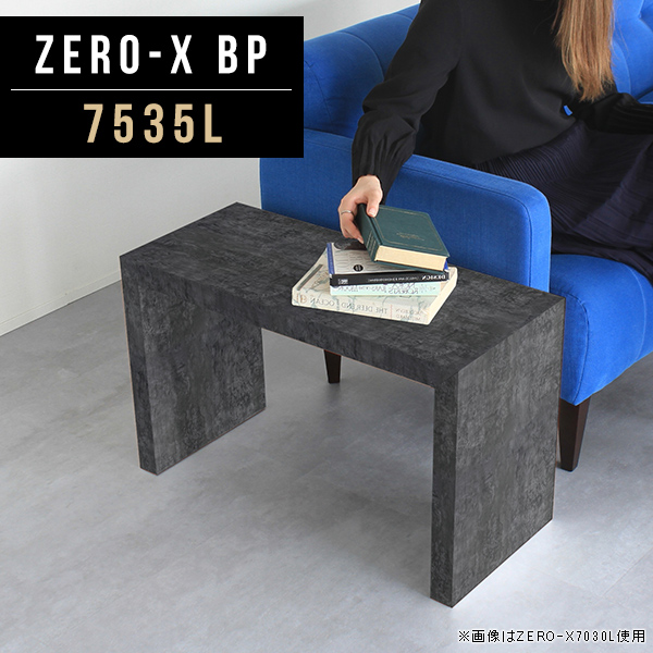 センターテーブル 高級感 大理石風 テーブル ロー 小さいテーブル おしゃれ サイドテーブル コンパクト 鏡面 ソファサイド ナイトテーブル ローテーブル 小さめ 黒 北欧 ミニテーブル コーヒーテーブル 大理石調 オフィス オーダー 幅75cm 奥行35cm 高さ42cm ZERO-X 7535L BP
