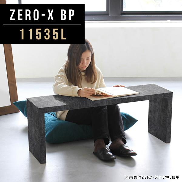 ローテーブル 大きめ コの字 コーヒーテーブル 大理石調 スリム 高級感 大理石 黒 大きい テーブル 鏡面 低め コの字テーブル 食卓 ロー ダイニング ダイニングテーブル 約 高さ 40cm テレビボード オーダーテーブル arne 幅115cm 奥行35cm 高さ42cm ZERO-X 11535L BP