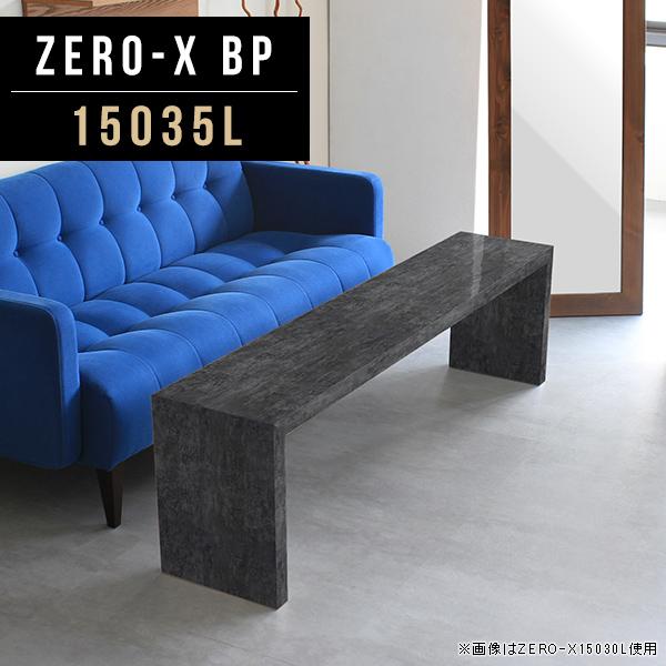 コンソールテーブル ローテーブル コンソール テーブル 低い 高級感 黒 ブラック 北欧 鏡面 コーヒーテーブル スリム 大きめ ダイニングテーブル ダイニング ディスプレイ 食卓 大きい インテリア 飾り棚 オーダー家具 arne 幅150cm 奥行35cm 高さ42cm ZERO-X 15035L BP
