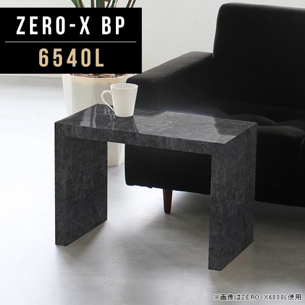小さいテーブル おしゃれ モダン ローテーブル ブラック 大理石 コーヒーテーブル 大理石調 サイドテーブル 低い ナイトテーブル 小さめ コンパクト ソファーサイドテーブル コの字 コの字テーブル 北欧 ミニテーブル オーダー家具 幅65cm 奥行40cm 高さ42cm ZERO-X 6540L BP