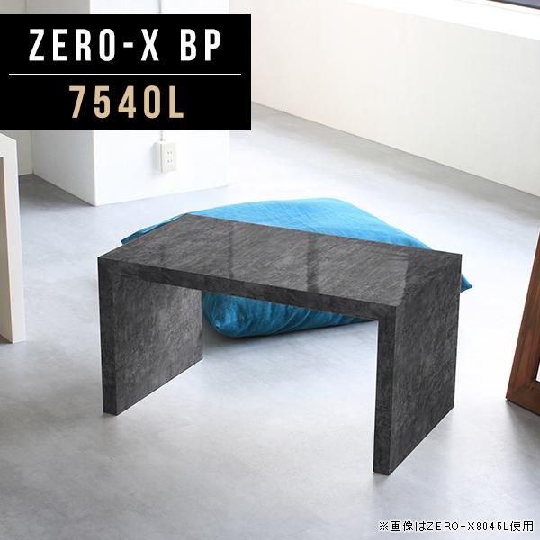 サイドテーブル 低い ブラック ローテーブル 大理石 コーヒーテーブル 大理石調 小さいテーブル おしゃれ ナイトテーブル 小さめ ベッドサイドテーブル コンパクト コの字 ソファーサイドテーブル 北欧 ミニテーブル オーダー家具 幅75cm 奥行40cm 高さ42cm ZERO-X 7540L BP