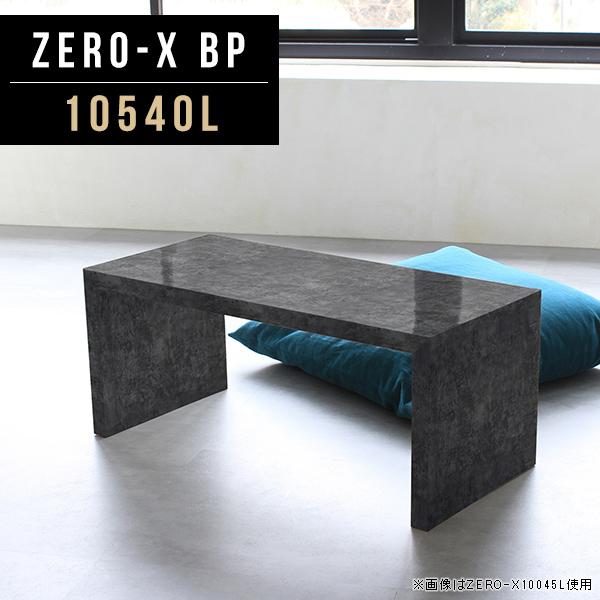 ローテーブル 大きめ モダン リビング スリム コーヒーテーブル 大理石調 コの字 大理石 黒 大きい テーブル 鏡面 低め 高級感 コの字テーブル 食卓 ロー ダイニング ダイニングテーブル 約 高さ 40cm オーダー家具 arne 幅105cm 奥行40cm 高さ42cm ZERO-X 10540L BP