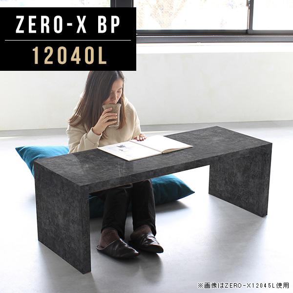 コンソールテーブル ローテーブル コンソール テーブル 低い 高級感 黒 ブラック 北欧 鏡面 コーヒーテーブル 120 スリム 大きめ ダイニングテーブル ダイニング ディスプレイ 食卓 大きい 40 インテリア 飾り棚 オーダー家具 幅120cm 奥行40cm 高さ42cm ZERO-X 12040L BP
