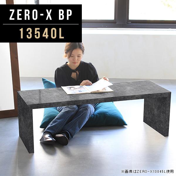 センターテーブル スリム 大理石 高級感 リビングテーブル 大きい ロー テーブル 大理石風 おしゃれ カフェ風 鏡面 ローテーブル コーヒーテーブル 大理石調 北欧 黒 食卓 ダイニング オフィス家具 オフィス ホテル オーダー家具 幅135cm 奥行40cm 高さ42cm ZERO-X 13540L BP