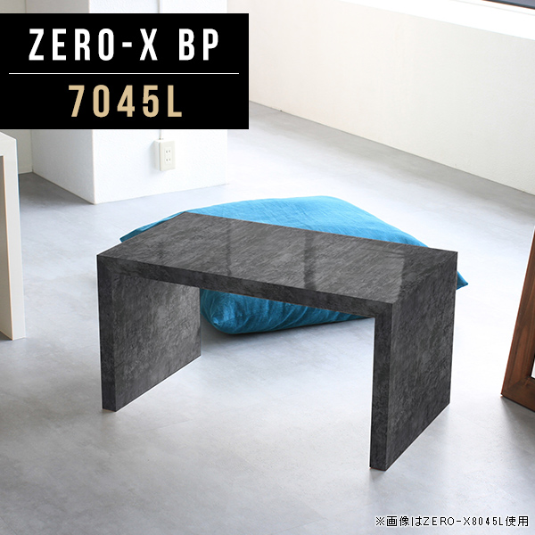 ローテーブル 黒 小さめ 北欧 コーヒーテーブル 大理石調 ロー テーブル 一人暮らし コの字 大理石 小さいテーブル コンパクト 鏡面 低め コの字テーブル ミニ 約 高さ 40cm センターテーブル テレビボード オーダー arne 幅70cm 奥行45cm 高さ42cm ZERO-X 7045L BP