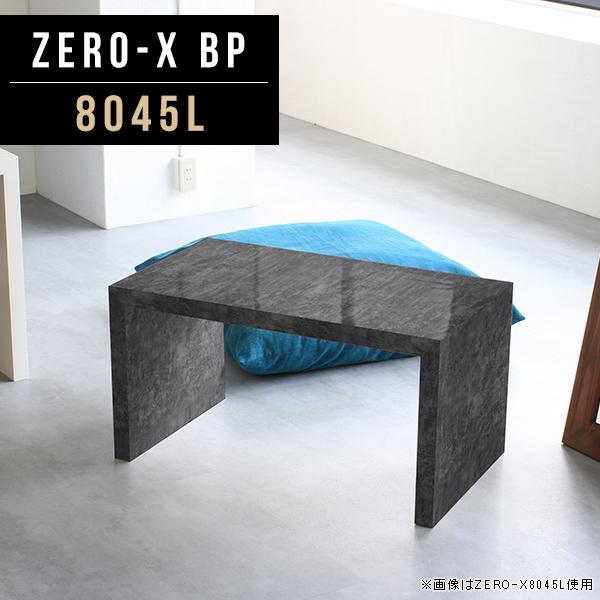 ローテーブル 黒 リビング ロー テーブル コーヒーテーブル 大理石調 コの字 大理石 高級感 ロビー 鏡面 低め 一人暮らし コの字テーブル カフェ風 オフィス 約 高さ 40cm センターテーブル カフェテーブル オーダー家具 arne 幅80cm 奥行45cm 高さ42cm ZERO-X 8045L BP