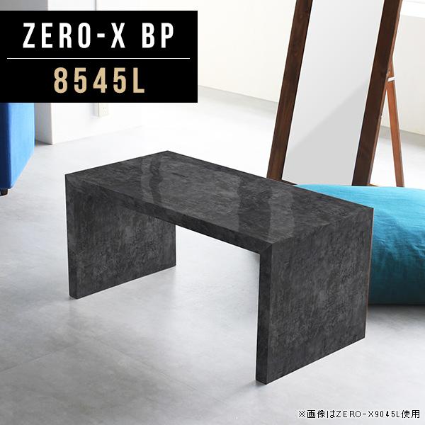 小さいテーブル おしゃれ 黒 ローテーブル ブラック 大理石 コーヒーテーブル 大理石調 サイドテーブル 低い ナイトテーブル 小さめ ベッドサイドテーブル コンパクト コの字 ソファーサイドテーブル 北欧 ミニテーブル オーダー 幅85cm 奥行45cm 高さ42cm ZERO-X 8545L BP