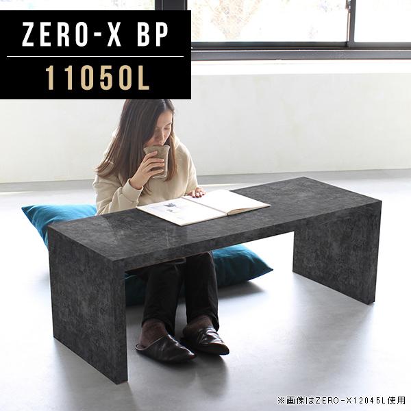 センターテーブル 110 大理石 高級感 リビングテーブル 大きい ロー テーブル 大理石風 スリム おしゃれ カフェ風テーブル 鏡面 ローテーブル 北欧家具 ブラック コーヒーテーブル 大理石調 オフィス ホテル オーダー 幅110cm 奥行50cm 高さ42cm ZERO-X 11050L BP
