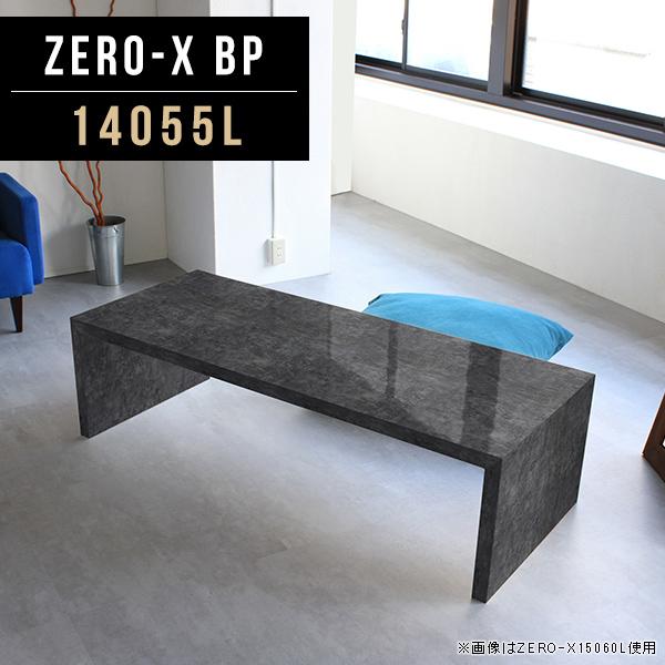 コンソールテーブル コンソール コーヒーテーブル ローテーブル ロー テーブル 北欧 ブラック おしゃれ 高級感 鏡面 リビングテーブル スリム 大きめ ダイニング ディスプレイ 食卓 大きい インテリア 飾り棚 オーダー 幅140cm 奥行55cm 高さ42cm ZERO-X 14055L BP
