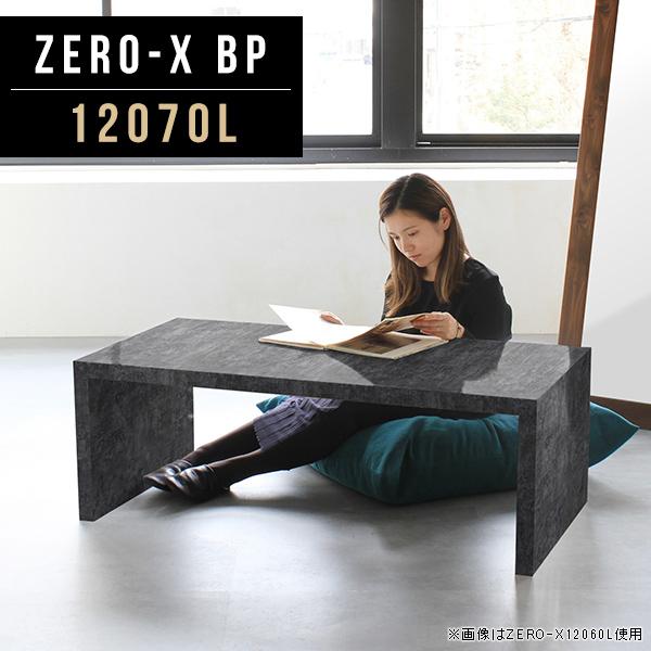 センターテーブル 120 高級感 大理石風 テーブル ロー 大理石風 大きい テーブル おしゃれ カフェ 鏡面 ローテーブル コーヒーテーブル 大理石調 北欧 ブラック 食卓 ダイニング オフィステーブル オフィス ホテル オーダー家具 幅120cm 奥行70cm 高さ42cm ZERO-X 12070L BP