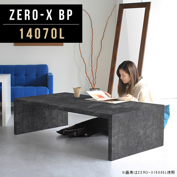 センターテーブル 高級感 大理石風 テーブル おしゃれ カフェ風テーブル 鏡面 ローテーブル 北欧 黒 食卓 ダイニングテーブル コーヒーテーブル 大理石調 オフィステーブル オフィス ホテル シンプル オーダー家具 arne 幅140cm 奥行70cm 高さ42cm ZERO-X 14070L BP