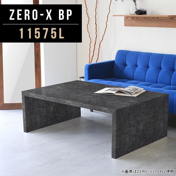 コンソールテーブル ローテーブル コンソール テーブル 低い 黒 北欧家具 北欧 ブラック 高級感 鏡面 コーヒーテーブル 大きい 大きめ ダイニング ディスプレイ 食卓 インテリア キャビネット 収納 飾り棚 オーダー 幅115cm 奥行75cm 高さ42cm ZERO-X 11575L BP