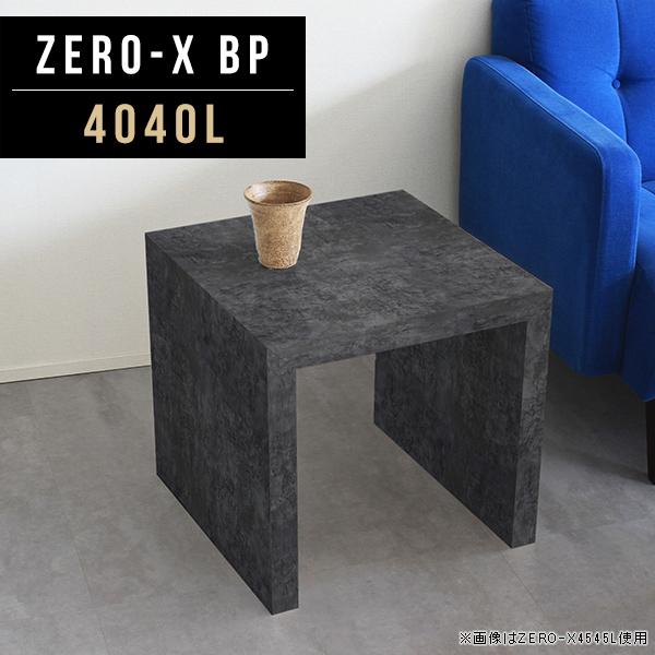 ローテーブル 正方形 大理石 リビング ロー テーブル コーヒーテーブル 大理石調 コの字 黒 小さめ 小さいテーブル コンパクト 鏡面 低め 一人暮らし コの字テーブル 北欧 ミニ 約 高さ 40cm センターテーブル オーダーテーブル 幅40cm 奥行40cm 高さ42cm ZERO-X 4040L BP