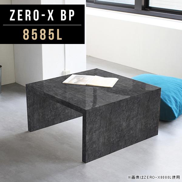 センターテーブル 正方形 大理石 高級感 リビングテーブル ロー テーブル 大理石風 おしゃれ カフェ風テーブル 鏡面 ローテーブル 北欧家具 ブラック 食卓 ダイニング コーヒーテーブル 大理石調 オフィス ホテル オーダー 幅85cm 奥行85cm 高さ42cm ZERO-X 8585L BP