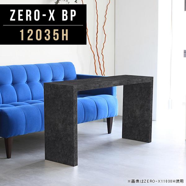コンソール テーブル コンソールテーブル 黒 スリム コの字 コンソールデスク 店舗什器 鏡面 コの字テーブル ブラック オフィステーブル 大理石 柄 ディスプレイ 棚 カウンター 高級感 デスク 長方形 おしゃれ オーダー 幅120cm 奥行35cm 高さ60cm ZERO-X 12035H BP