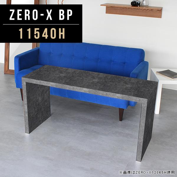 ダイニング テーブル コの字テーブル 黒 食卓テーブル 鏡面 ダイニングテーブル ブラック ソファテーブル 高め 食卓 大理石柄 食事テーブル 応接テーブル 北欧 オフィス 長方形 ソファ用テーブル おしゃれ オーダー 幅115cm 奥行40cm 高さ60cm ZERO-X 11540H BP