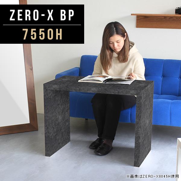 デスクサイド サイドテーブル ミニ テーブル 黒 花台 玄関 小さめ テーブル 1人用 小さいテーブル おしゃれ 鏡面 ディスプレイ ラック ブラック ソファテーブル 大理石 柄 ナイトテーブル カフェ 長方形 ソファ用テーブル オーダー 幅75cm 奥行50cm 高さ60cm ZERO-X 7550H BP