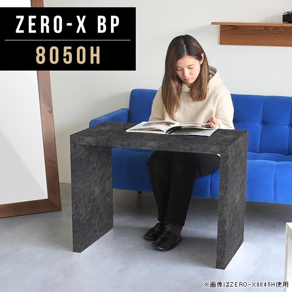リビングテーブル コの字 テーブル 黒 おしゃれ 80 カフェテーブル コーヒーテーブル 鏡面 会議用テーブル ブラック 大理石風 ソファテーブル 高め 高級家具 長方形 デスク 応接テーブル オフィス 応接室 オーダー家具 幅80cm 奥行50cm 高さ60cm ZERO-X 8050H BP