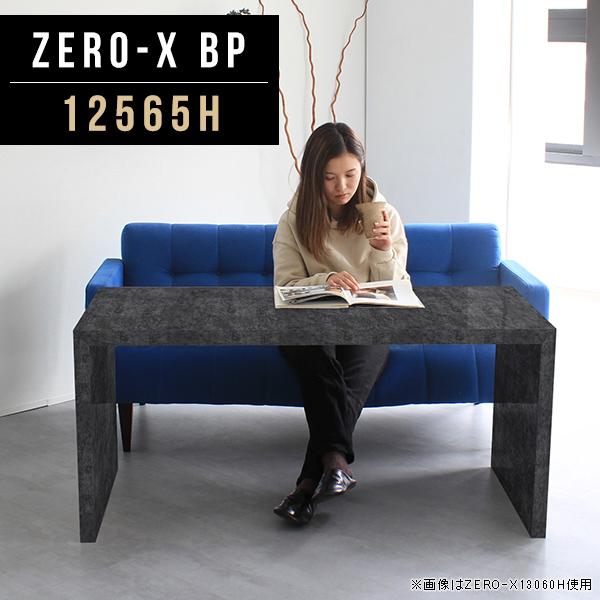 カフェテーブル コの字 テーブル ブラック ダイニングテーブル 大きめ コーヒーテーブル ダイニング 鏡面 リビングテーブル 黒 食卓テーブル 大理石調 シンプルモダン おしゃれ 長方形 ソファテーブル 高め オーダー 幅125cm 奥行65cm 高さ60cm ZERO-X 12565H BP