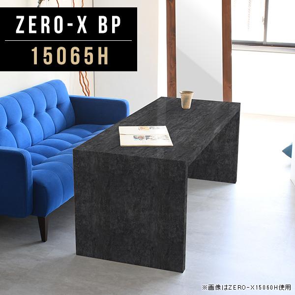 ダイニングテーブル 食卓 黒 大きめ 食事テーブル 鏡面 北欧 ダイニング テーブル ブラック ソファテーブル 高め 大理石柄 コの字 応接テーブル コの字テーブル おしゃれ 応接室 長方形 会議用テーブル おしゃれ オーダー 幅150cm 奥行65cm 高さ60cm ZERO-X 15065H BP