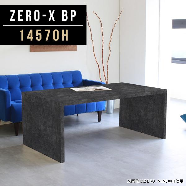 リビングテーブル コの字 鏡面 ダイニングテーブル 食卓テーブル コーヒーテーブル 大きい テーブル ブラック カフェテーブル ダイニング 黒 大理石 柄 キッチン ソファテーブル 高め 高級家具 おしゃれ オーダー家具 幅145cm 奥行70cm 高さ60cm ZERO-X 14570H BP