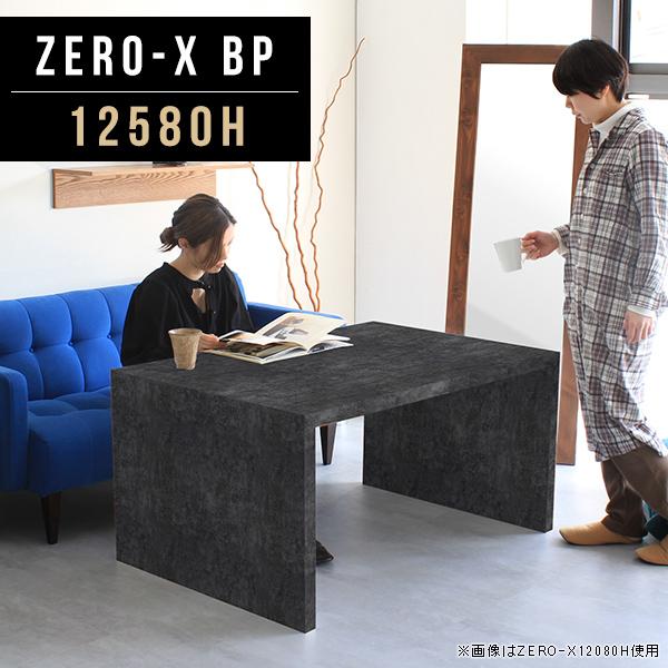 カフェテーブル コの字 リビングテーブル 鏡面 サイドテーブル 応接テーブル 大きめ テーブル ブラック キッチン コーヒーテーブル 黒 大理石柄 モダン おしゃれ 応接室 ソファテーブル 高め デスク オフィス オーダー 幅125cm 奥行80cm 高さ60cm ZERO-X 12580H BP