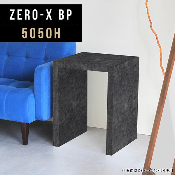 デスクサイド サイドテーブル テーブル 一人用 ブラック 花台 玄関 小さい ナイトテーブル 正方形 小さいテーブル おしゃれ 鏡面 ディスプレイ ラック 黒 ソファ用テーブル 大理石柄 シンプル ソファテーブル 商品棚 オーダー家具 幅50cm 奥行50cm 高さ60cm ZERO-X 5050H BP