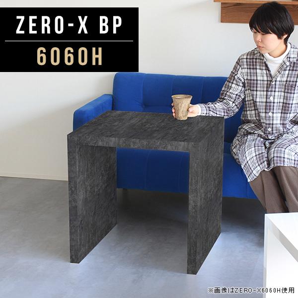 リビングテーブル カフェテーブル 鏡面 コの字テーブル 正方形 60幅 コンパクト 黒 コーヒーテーブル コの字 ブラック 応接テーブル テーブル キッチン 大理石柄 ソファテーブル 高め シンプル おしゃれ オフィス オーダー家具 幅60cm 奥行60cm 高さ60cm ZERO-X 6060H BP