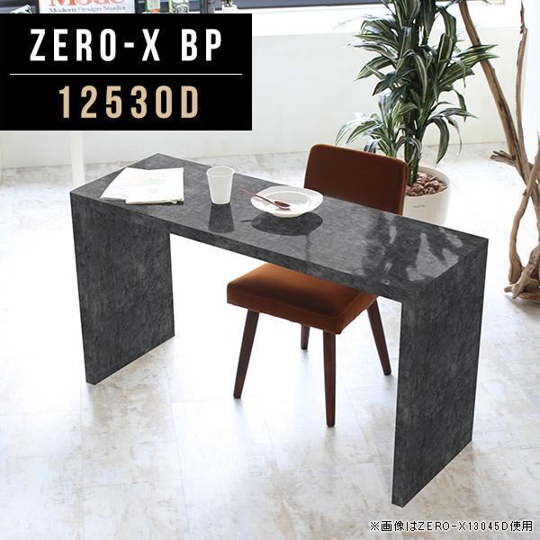 パソコンデスク ダイニングテーブル テーブル 机 メラミン 幅125cm 奥行30cm 高さ72cm ホステル エントランス ピロティ 食卓机 ダイニングルーム 新生活 家具 モデルルーム 展示台 リビングボード 1段 ZERO-X 12530D BP