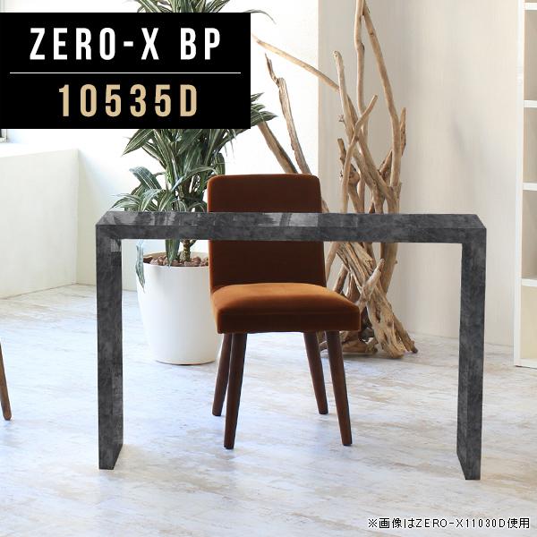 テーブル ダイニングテーブル 長方形 おしゃれ メラミン 日本製 幅105cm 奥行35cm 高さ72cm 商談ルーム ビジネス ホテル 会議 高級感 待合所 商談スペース 1段 別注 鏡台 学習デスク テレビボード ZERO-X 10535D BP