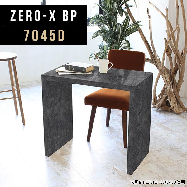 ダイニングテーブル メラミン 国産 おしゃれ レストラン カフェ 幅70cm 奥行45cm 高さ72cm コの字 鏡面テーブル 高品質 モダン ショップ ホテル おしゃれ 間仕切り 収納シェルフ サイズオーダー ZERO-X 7045D BP