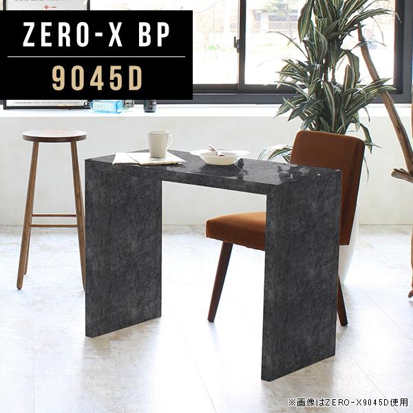オフィスデスク デスク 会議 テーブル カフェテーブル メラミン 幅90cm 奥行45cm 高さ72cm 飲食店 カフェ 高級感 おしゃれ 家具 モデルルーム 鏡面加工 インテリア 待合室 ピロティ 一人暮らし 陳列棚 間仕切り 1段 ZERO-X 9045D BP