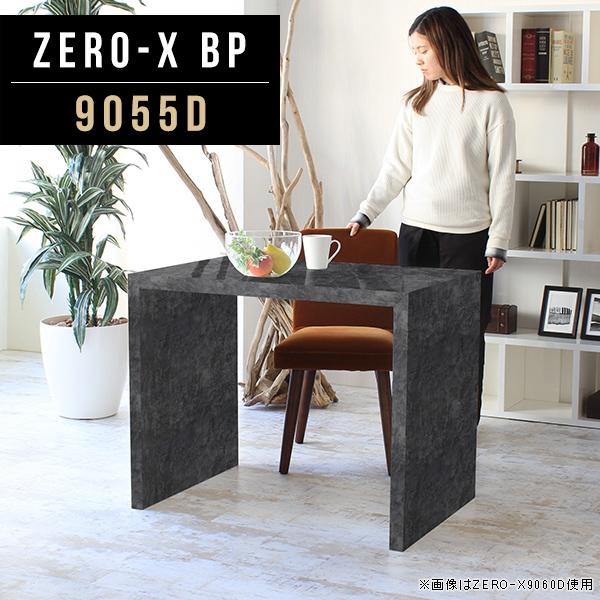 ラック 机 書斎机 会議テーブル ダイニングテーブル メラミン 幅90cm 奥行55cm 高さ72cm 高級感 新生活 オーダー おしゃれ インテリア 家具 モデルルーム コの字 寝室 サイズオーダー 多目的ラック 別注 ZERO-X 9055D BP