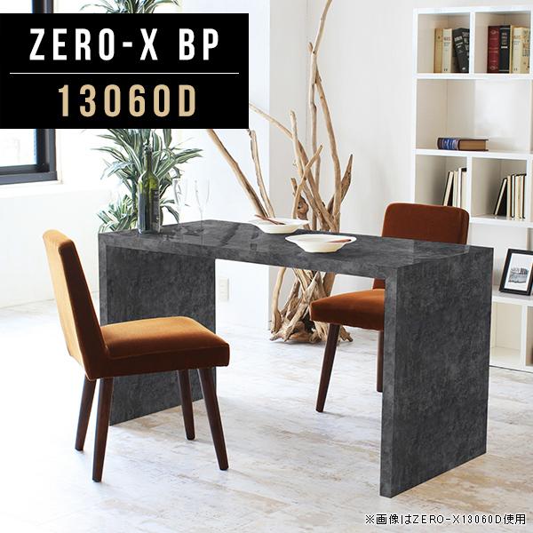 テーブル ダイニングテーブル 長方形 おしゃれ メラミン 日本製 幅130cm 奥行60cm 高さ72cm コの字 鏡面テーブル 高品質 モダン ショップ ホテル おしゃれ 学習机 書斎デスク テレビ台 ZERO-X 13060D BP