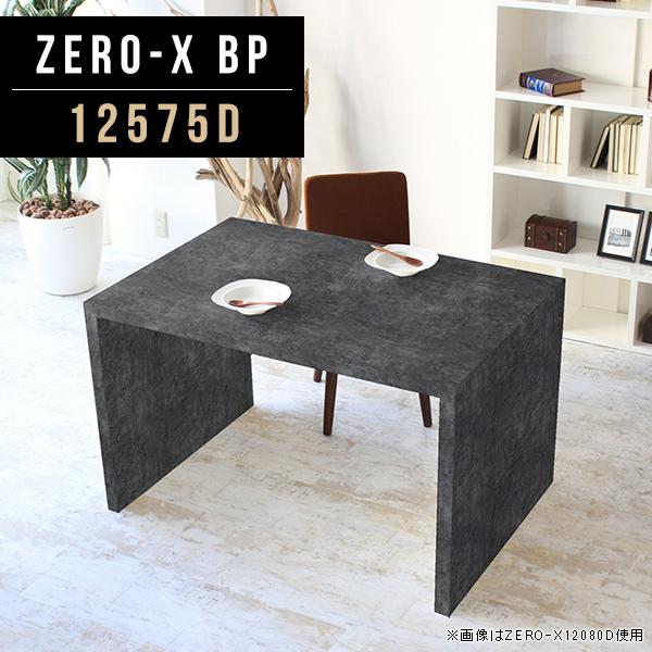 ダイニングテーブル メラミン 国産 おしゃれ レストラン カフェ 幅125cm 奥行75cm 高さ72cm 民泊 ダイニングルーム 食卓机 インテリア 家具 モデルルーム 商談 リビング ビュッフェ ドレッサー オフィステーブル 別注 ZERO-X 12575D BP